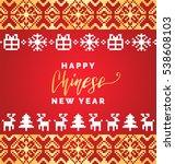 vector festive knitted seamless ... | Shutterstock .eps vector #538608103