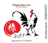 rooster  chinese new year 2017 | Shutterstock .eps vector #538659457
