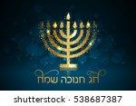 vector happy hanukkah blue card ...   Shutterstock .eps vector #538687387