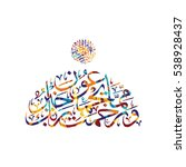 arabic calligraphy almighty god ... | Shutterstock . vector #538928437