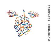 arabic calligraphy almighty god ... | Shutterstock . vector #538930513