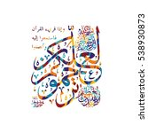 arabic calligraphy almighty god ... | Shutterstock . vector #538930873