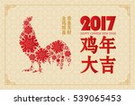 chinese greeting card.... | Shutterstock . vector #539065453