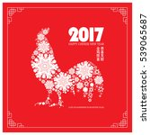 chinese greeting card.... | Shutterstock . vector #539065687