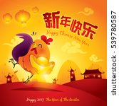 happy new year  the year of the ... | Shutterstock .eps vector #539780587