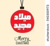 arabic merry christmas in red... | Shutterstock .eps vector #540300973
