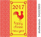 chinese new year poster template | Shutterstock .eps vector #541015003