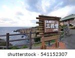 Shirahama  Japan   December 11...