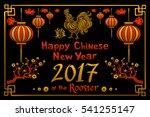 calligraphy 2017. happy chinese ...