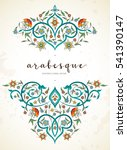 vector vintage decor  ornate... | Shutterstock .eps vector #541390147