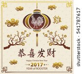 vector card with rooster ... | Shutterstock .eps vector #541787617