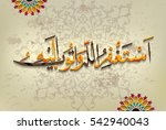 arabic and islamic calligraphy... | Shutterstock .eps vector #542940043