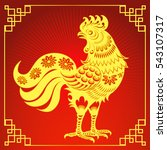 rooster year chinese zodiac... | Shutterstock .eps vector #543107317