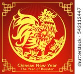 2017 chinese new year design | Shutterstock .eps vector #543112447