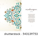 vector vintage decor  ornate... | Shutterstock .eps vector #543139753