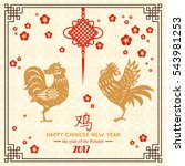 chinese new year background... | Shutterstock .eps vector #543981253