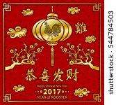 calligraphy 2017. gold happy... | Shutterstock . vector #544784503