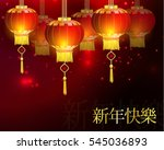 red chinese traditional paper... | Shutterstock .eps vector #545036893