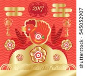 happy chinese new year 2017... | Shutterstock .eps vector #545052907