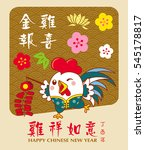 chinese new year design. cute... | Shutterstock .eps vector #545178817