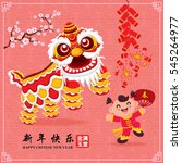 vintage chinese new year poster ... | Shutterstock .eps vector #545264977