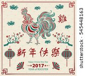 calligraphy 2017. happy chinese ... | Shutterstock . vector #545448163