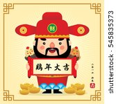cute cartoon chinese god of... | Shutterstock .eps vector #545835373