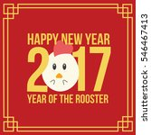 chinese new year 2017 card | Shutterstock .eps vector #546467413