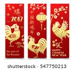 set of banner with rooster for... | Shutterstock .eps vector #547750213