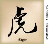 chinese calligraphy tiger ...   Shutterstock .eps vector #548080447
