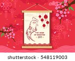 rooster chinese new year. red... | Shutterstock .eps vector #548119003