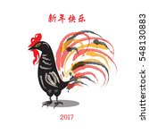 chinese new year 2017 rooster... | Shutterstock .eps vector #548130883