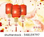 chinese  festive traditional... | Shutterstock .eps vector #548159797