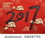 2017 happy new year with golden ... | Shutterstock . vector #548187793