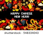chinese new year rooster and... | Shutterstock .eps vector #548334043