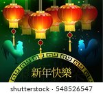 chinese characters mean  happy... | Shutterstock .eps vector #548526547