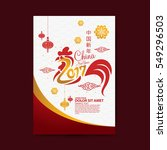 chinese new year 2017 vector... | Shutterstock .eps vector #549296503
