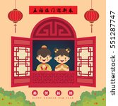 chinese new year vector... | Shutterstock .eps vector #551287747