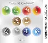 set of symbols from chinese... | Shutterstock .eps vector #552369223