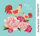 chinese new year of the rooster ... | Shutterstock .eps vector #553304797