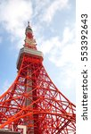 tokyo tower red and white color ... | Shutterstock . vector #553392643