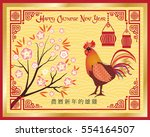 chinese new year 2017 greeting... | Shutterstock .eps vector #554164507