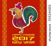 rooster as animal symbol of...   Shutterstock .eps vector #555244303