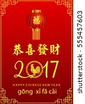 happy chinese new year 2017... | Shutterstock .eps vector #555457603