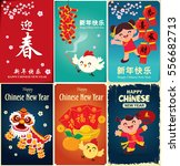 vintage chinese new year poster ... | Shutterstock .eps vector #556682713