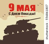 may 9. happy victory day ... | Shutterstock .eps vector #556861807