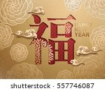 2017 chinese new year  chinese... | Shutterstock .eps vector #557746087