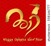 happy chinese new year. 2017... | Shutterstock .eps vector #558166777