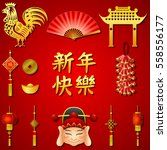chinese new year icons set | Shutterstock . vector #558556177