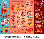 vintage chinese new year poster ... | Shutterstock .eps vector #558574657